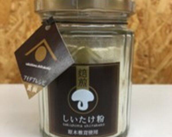 焙煎椎茸粉
