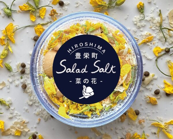 豊栄Salad Salt -菜の花-