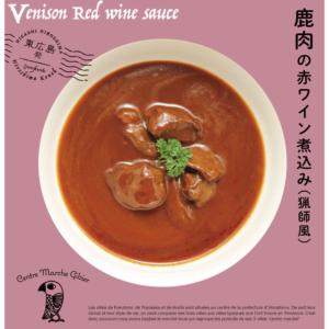 鹿肉の赤ワイン煮込み